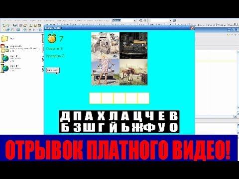 #60. отрывок платного урока. Создание игры Угадай слово по картинкам (ассоциации) на Delphi full.avi