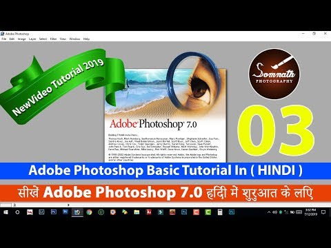 Photoshop : Basic Tutorial For Beginner - Learn Photoshop 7.0  Step By Step in Hindi PART - 03 thumbnail