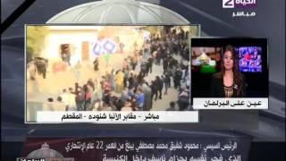 بالفيديو..النائبة مني منير: دم ولادنا غالي أوي ومش هيروح  تاني علي الأرض