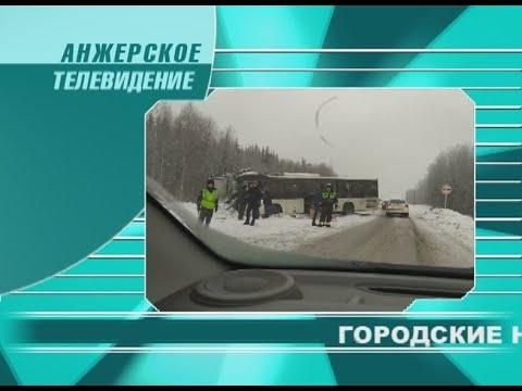 Городские новости Анжеро-Судженска от 10.02.20