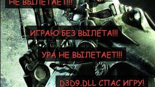 Fallout 3 вылетает при начале новой игры ЕСТЬ РЕШЕНИЕ 100