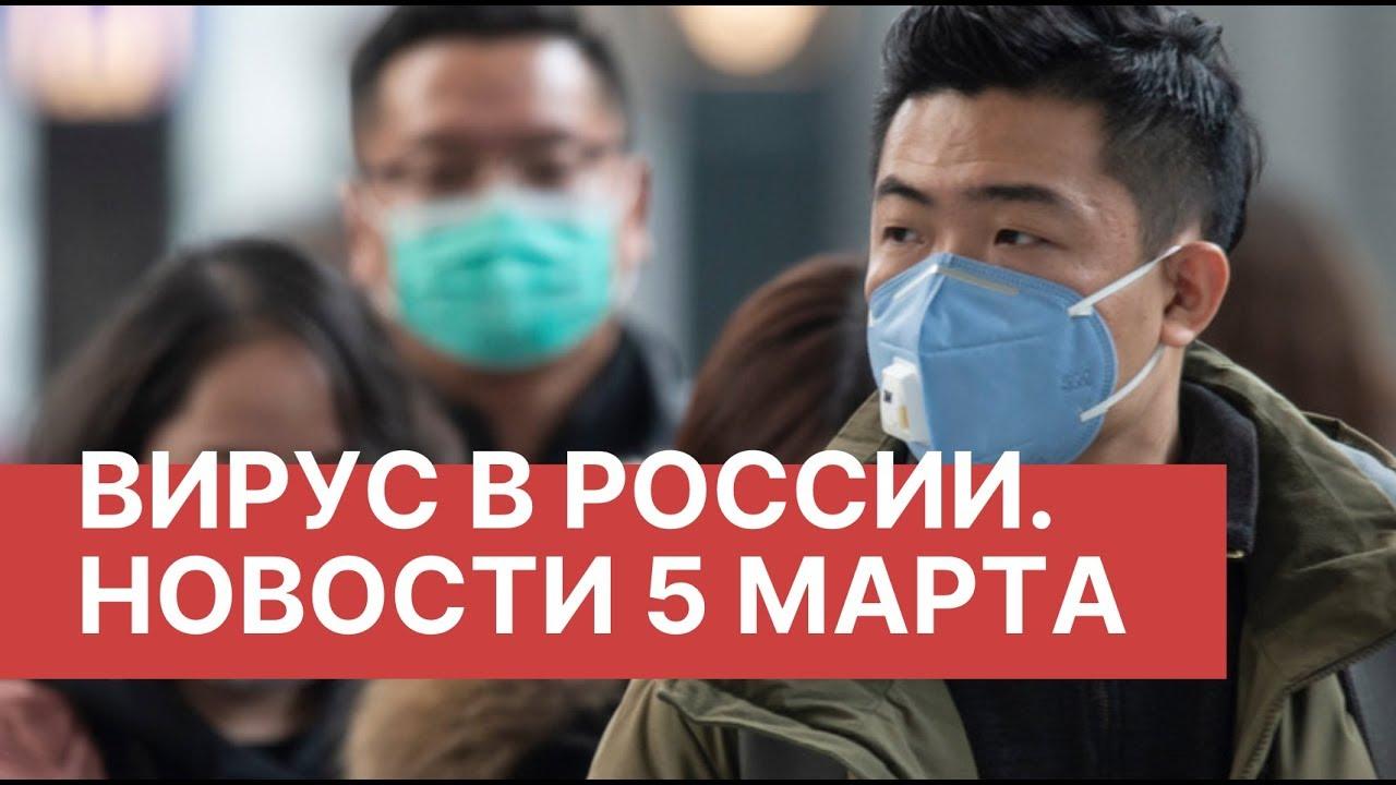 Коронавирус. Новости 5 марта (05.03.2020). Коронавирус в России. Последние новости о вирусе из Китая