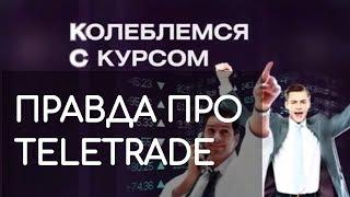Обыски ТелеТрейд  - мнение Рен TB и справедливых РОО!(Последние новости на финансовых рынках от РЕН ТВ (ren.tv) и региональной общественной организации обманутых..., 2016-07-07T13:47:05.000Z)