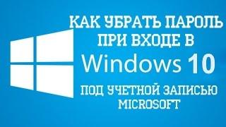 Как убрать запрос пароля при входе в систему Windows 10!