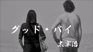 Download lagu 【朗読】太宰治『グッド・バイ』 MP3
