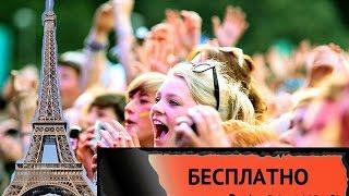 Смотреть видео Куда сходить в Москве бесплатно выходные 09.07.2016 онлайн