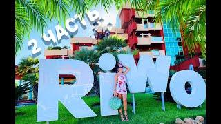 обзор отеля в Испании Holiday World Riwo Hotel Отель для семейного отдыха в Испании