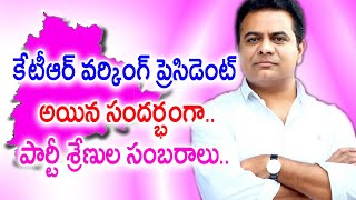 TRS Leaders Celebrations At TRS Bhavan And Wishing KTR Appoints As Working President | Oneindia