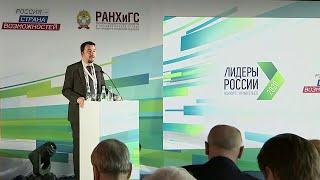"""В конкурсе """"Лидеры России"""" в этом году появились дополнительные специализации."""