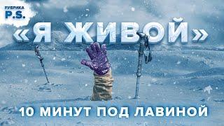 """""""Я живой"""". 10 минут под лавиной. Надо мной тонны снега, нечем дышать, теряю сознание"""