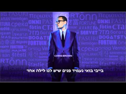 Chris Brown - 2012 מתורגם {Heb Sub}