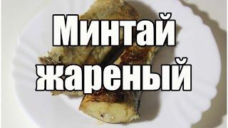 Минтай жареный / Fried pollack | Видео Рецепт