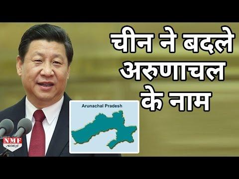 बौखलाया China कर रहा है मनमानी, Arunachal Pradesh के 6 District का नाम बदला
