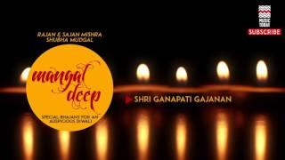 Shri Ganapati Gajanan - Ranjan & Sajan Mishra | Shubha Mudgal (Album:Mangal Deep)