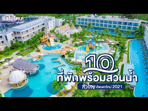 6 ที่พักพร้อมสวนน้ำทั่วไทย เย็นฉ่ำสุดๆ อัพเดทใหม่ 2021