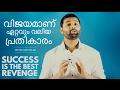 SUCCESS IS THE BEST REVENGE | MALAYALAM MOTIVATIONAL