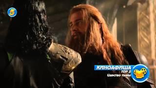 Киноафиша - ТОР 2:Царство тьмы