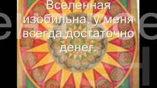 Мандала денег(, 2011-09-05T15:58:42.000Z)