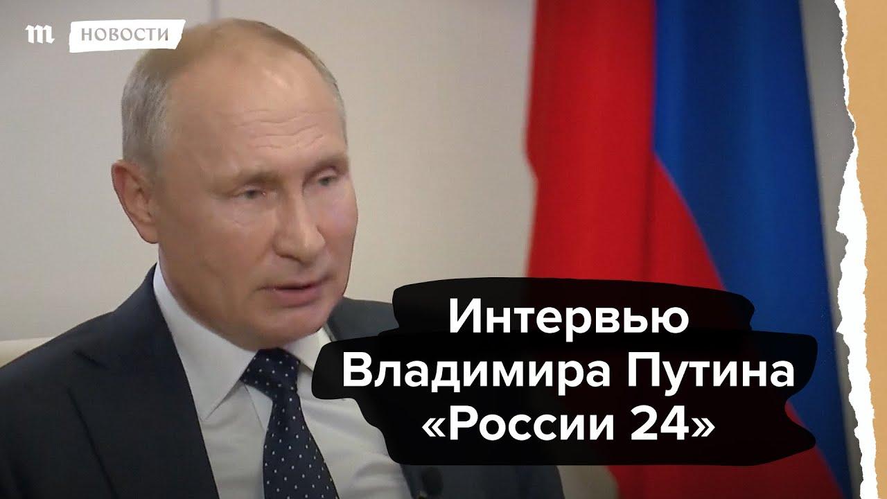 Путин - о ситуации в Беларуси и помощи Лукашенко
