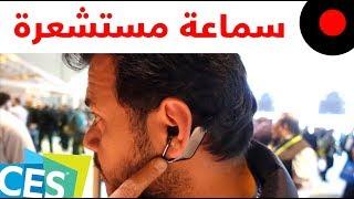 سماعات Xperia Ear من سوني تدعم المساعد الشخصي وتغير محتواك الصوتي عن طريق الإستشعار