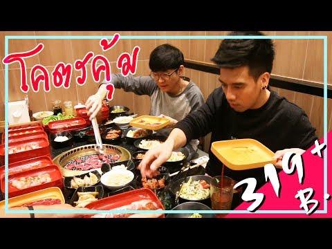 """กินโคตรคุ้ม!!! ... แดกยับ """"บุฟเฟ่ต์ปิ้งย่าง"""" 319 B. (AKA Yakiniku)   Thai Pro Eater"""