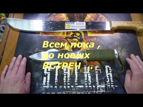 Нож из Чернолесья