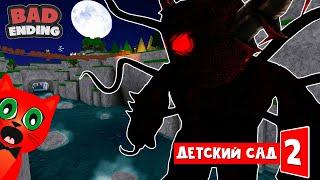 Страшный МОНСТР в игре Детский садик 2 история роблокс Daycare Story roblox На русском языке