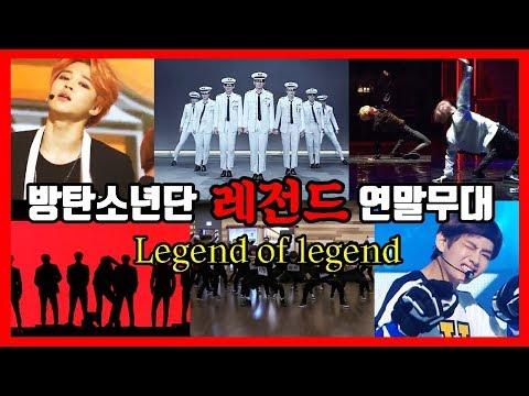 [BTS] 방탄소년단 역대 레전드 연말무대 모음!