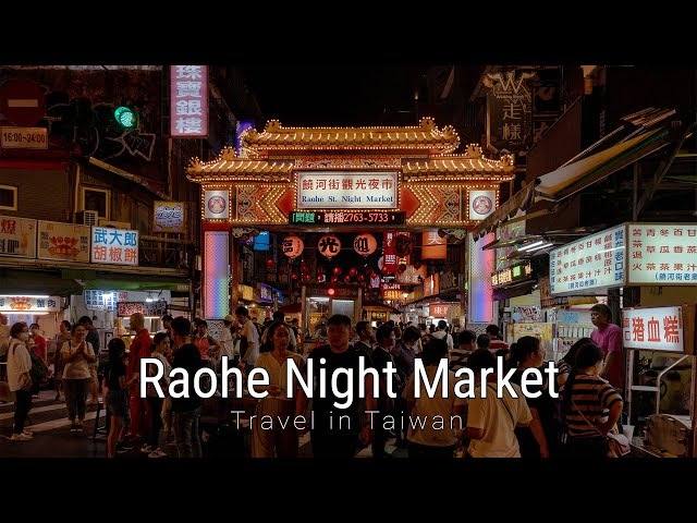 Travel in Taiwan | Raohe Night Market 饒河夜市