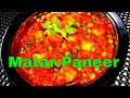 Matar Paneer | Matar Paneer Recipe in Dhaba Style | Easy and Quick Matar Paneer Recipe
