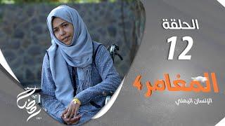 برنامج المغامر 4 - الإنسان اليمني | الحلقة 12 - الميهال