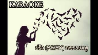 ปลิว (Away) - KARAOKE ll  พลอยชมพู  ll Electronic Sound ll  #COVER