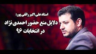 دلایل منع حضور احمدی نژاد در انتخابات ۹۶ _استاد رائفی پور