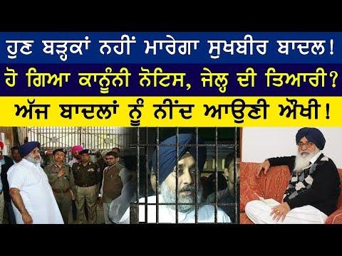 ਸੁਖਬੀਰ ਬਾਦਲ ਨੂੰ ਕਾਨੂੰਨੀ ਨੋਟਿਸ, ਜੇਲ੍ਹ ਦੀ ਤਿਆਰੀ?  Legal Notice to Sukhbir Badal