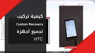 Recovery-software-htc
