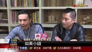 """【非凡新聞】券商KUSO影片 看""""小錢飛鏢""""輕鬆學權證"""
