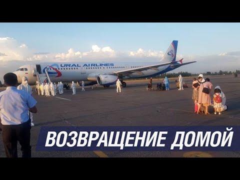 200 граждан Кыргызстана вернулись на родину. Коронавирус в СНГ