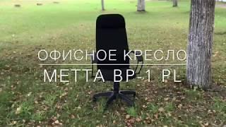 Мини обзор КотОфис: офисное кресло Metta BP-1 PL