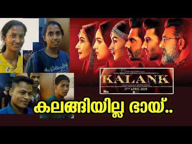 കലങ്ക് പ്രേക്ഷകപ്രതികരണം | KALANK Hindi movie FDFS Audience Review | Alia Bhatt