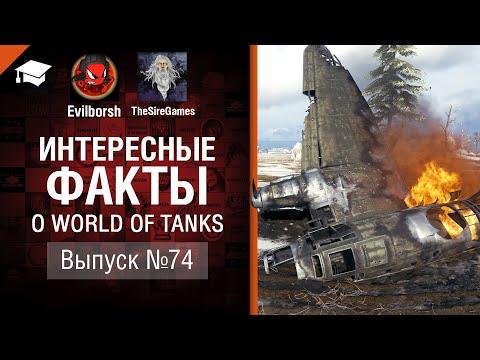 Сломанные вертолеты -  Интересные факты №74 - от Evilborsh и TheSireGames [WoT]