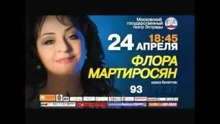 Флора Мартиросян Анонс концерта в Москве