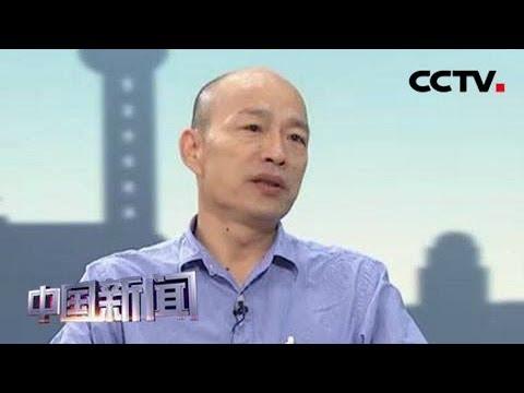 [中国新闻] 韩国瑜受攻击 支持者爆料称国民党内斗 | CCTV中文国际