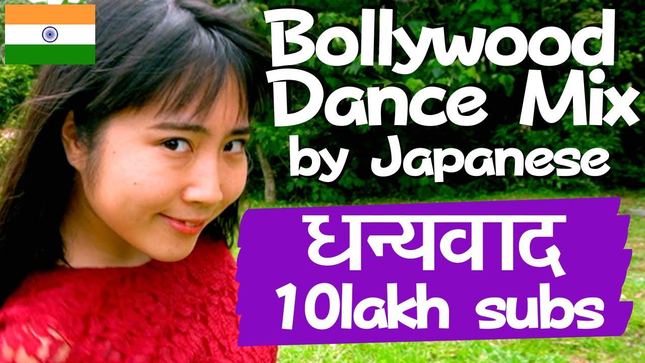 Bollywood dance mix by Japanese😱 Thanks for 1M subs❤️ Yeh Mera Dil, Tattad Tattad, Happy New Year...