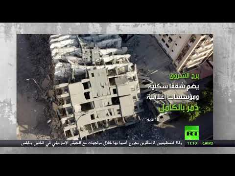 الأبراج والمباني السكنية التي استهدفها القصف الإسرائيلي في فلسطين  - نشر قبل 50 دقيقة