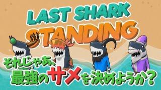 サメがサメを釣る爆笑のパーティーゲームで頂点を決める【LAST SHARK STANDING】
