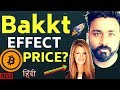 💥BAKKT LAUNCH -WILL IT MOON BTC PRICE? 🚀 YEAR  2019 SPECIAL MOVE!