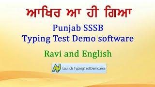 Punjab SSSB Typing Test Demo software Raavi and English