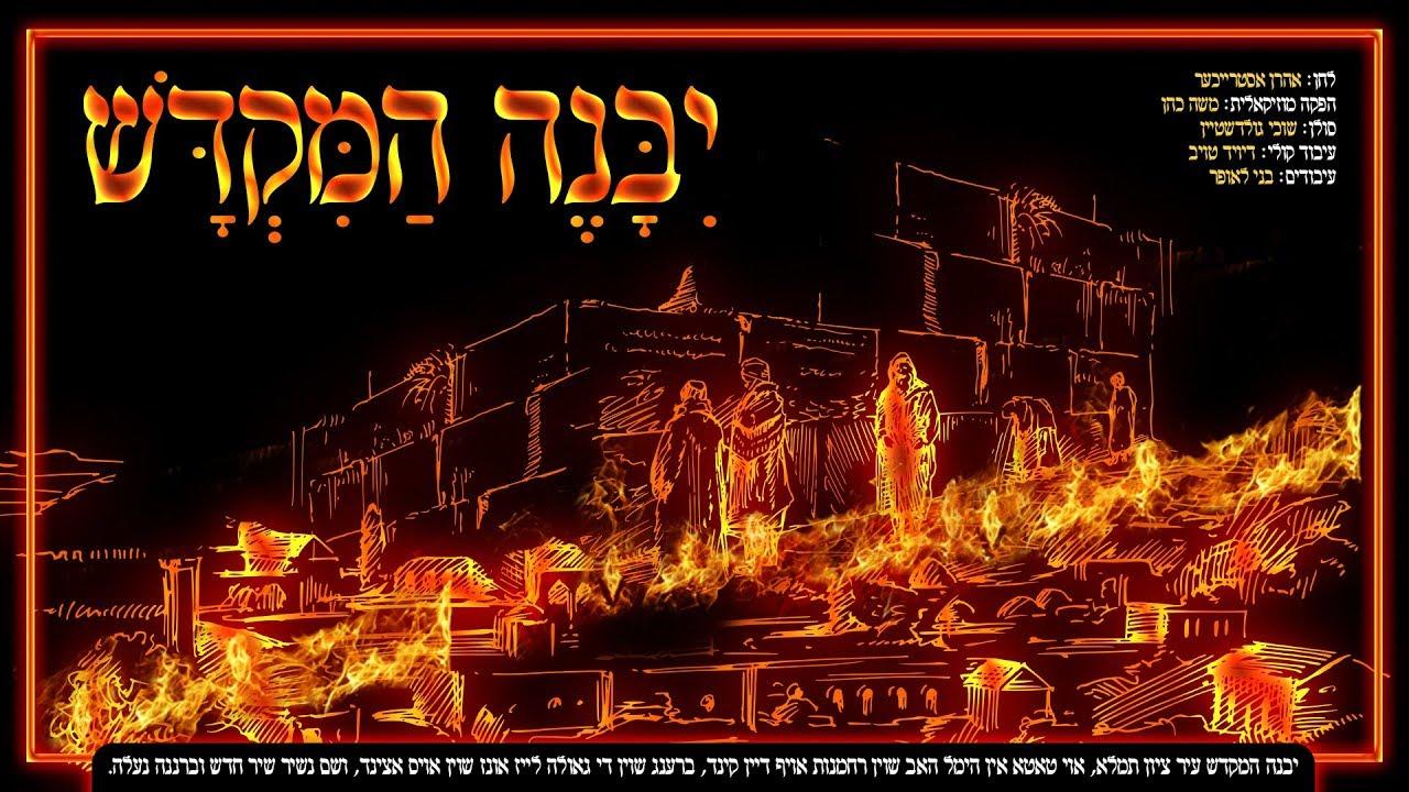 שוכי גולדשטיין - יבנה המקדש | Suchi Goldstein - Yibaneh Hamikdash