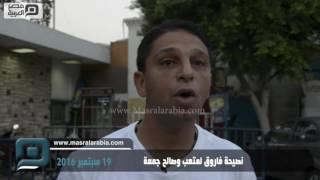 مصر العربية | نصيحة فاروق لمتعب وصالح جمعة