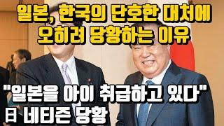 """일본, 한국에 단호한 대처에 오히려 당황 日 반응 """"한국이 아이 취급하고 있다"""""""